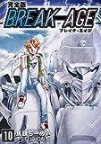 BREAK-AGE【完全版】(10) (Jコミックテラス×ナンバーナイン)