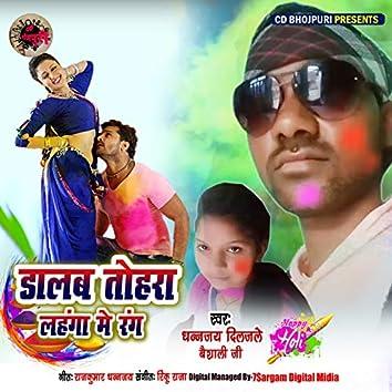Dalab Tohara Lahnga Me Rang - Single