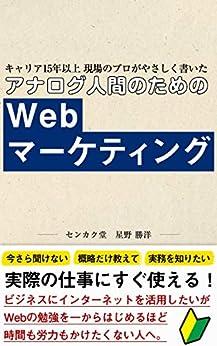 [星野 勝洋]のアナログ人間のためのWebマーケティング