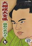 大相撲大全集〜昭和の名力士〜 七[NSDS-6913][DVD]