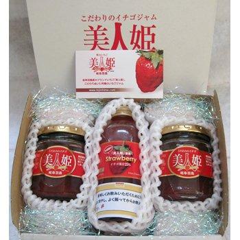 奥田農園 美人姫苺ジャム(210g)2本と苺果汁(25%)1本の詰合せ 化粧箱(ギフト包装不可)