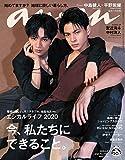 anan(アンアン) 2020/04/08号 No.2195[今、私たちにできること。/中島健人&平野紫耀]