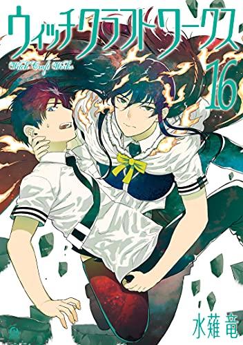 ウィッチクラフトワークス(16) (アフタヌーンコミックス) Kindle版