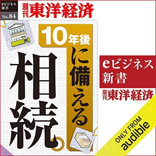 『10年後に備える相続 (週刊東洋経済eビジネス新書No.84)』のカバーアート
