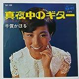 タカラ 昭和おもひで歌謡 千賀かほる 「真夜中のギター」