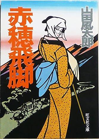 赤穂飛脚 (旺文社文庫)