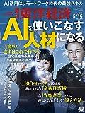 週刊東洋経済 2020年5/16号 [雑誌](AIを使いこなす人材になる)