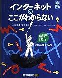 インターネットのここがわからない!―どんな素朴な疑問にもお答えしましょう Internet FAQs (SOFTBANK BOOKS IDG BOOKS)