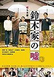 鈴木家の嘘 [DVD] image