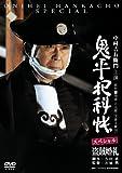 鬼平犯科帳スペシャル~盗賊婚礼[DVD]