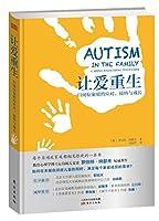 让爱重生——自闭症家庭的应对、接纳与成长
