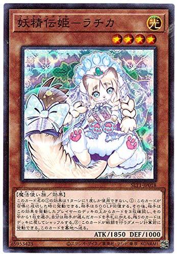 遊戯王 / 妖精伝姫-ラチカ(スーパー)/ SLT1-JP018 / SELECTION 10(セレクション10)