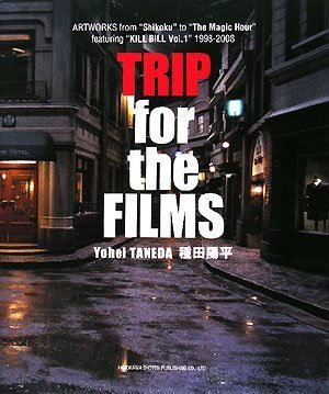 "TRIP for the FILMS  ARTWORKS from""Shikoku"" to ""The Magic Hour"" featuring ""KILL BILL Vol.1""1998-2008"