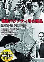 戦艦バウンティ号の反乱 日本語吹替版 チャールズ・ロートン クラーク・ゲーブル DDC-043N [DVD]