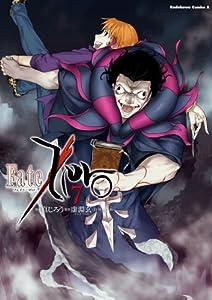 Fate/Zero(7) (角川コミックス・エース)