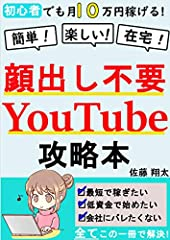 初心者でも月10万円稼げる 顔出しなしYouTube攻略本 【副業】【在宅】【入門】