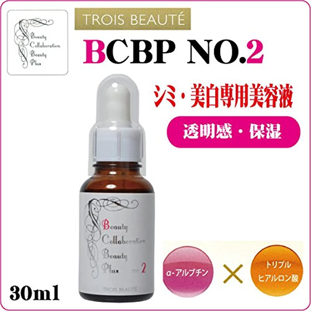爪ヒゲクジラ汚いBCBP no.2 αアルブチン+ヒアルロン酸 30ml