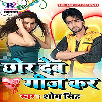 Chhor Deb Gij Kar - Single