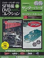 ジェリーアンダーソン特撮DVD 18号 (サンダーバード第18話/スカーレット第9・10話) [分冊百科] (DVD×2付)