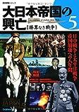 大日本帝国の興亡 vol.5 勝算なき戦争 (歴史群像シリーズ)