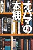 オバマの本棚 ―人を動かす言葉の裏に膨大な読書あり