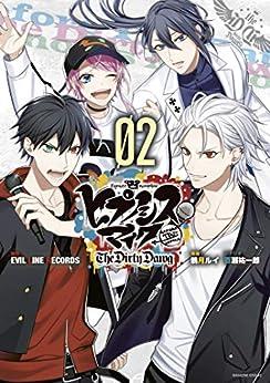 [EVIL LINE RECORDS, 鴉月ルイ]のヒプノシスマイク -Before The Battle- The Dirty Dawg(2) (少年マガジンエッジコミックス)