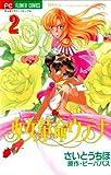 少女革命ウテナ(2) (フラワーコミックス)