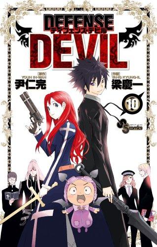 DEFENSE DEVIL 10 (少年サンデーコミックス)
