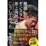 最強モンスター 井上尚弥はこうして作った 5人の世界チャンピオンを育てた大橋流マネジメント術 (単行本)