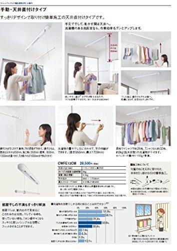 Panasonic(パナソニック)『室内物干しユニットホシ姫サマCWFE12CM』