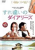 すれ違いのダイアリーズ [DVD] image