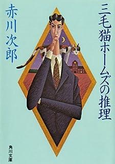 三毛猫ホームズの推理 「三毛猫ホームズ」シリーズ (角川文庫)