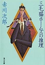 表紙: 三毛猫ホームズの推理 「三毛猫ホームズ」シリーズ (角川文庫) | 赤川 次郎
