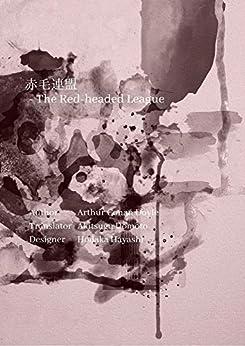 [コナン・ドイル, 堂本秋次]の赤毛連盟 シャーロックホームズ傑作集