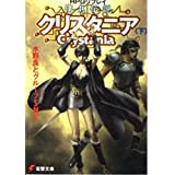 RPGリプレイ 傭兵伝説クリスタニア〈下〉 (電撃文庫)