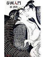 春画入門 (文春新書)