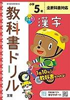小学教科書ドリル 漢字 5年 全教科書対応版 (オールカラー,文理)