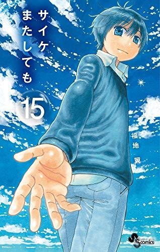 サイケまたしても (15) (少年サンデーコミックス)