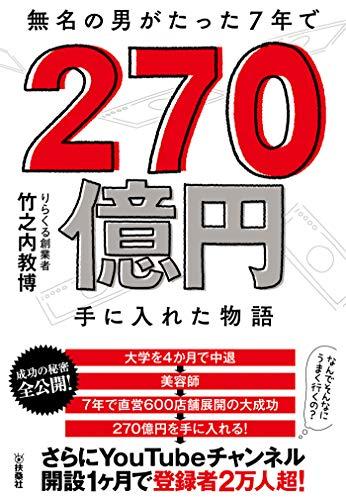 無名の男がたった7年で270億円手に入れた物語 (扶桑社BOOKS)