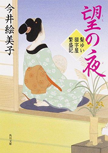望の夜 髪ゆい猫字屋繁盛記 (角川文庫)