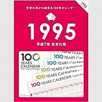 生まれ年から始まる100年カレンダーシリーズ 1995年生まれ用(平成7年生まれ用)