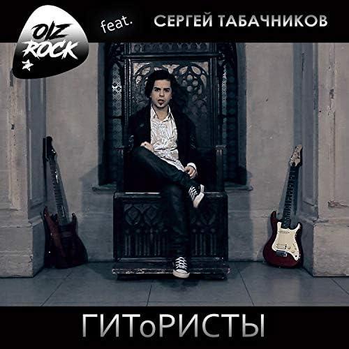 Oizrock feat. Сергей Табачников