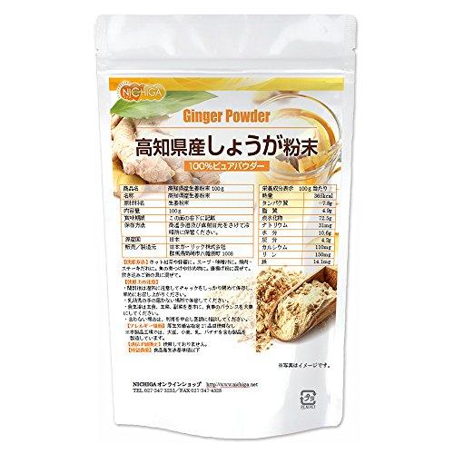 高知県産 しょうが粉末100g (ウルトラショウガ)蒸気殺菌工程 乾燥生姜粉末 [01] NICHIGA(ニチガ)
