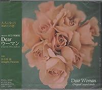 Dearウーマン オリジナル・サウンドトラック盤