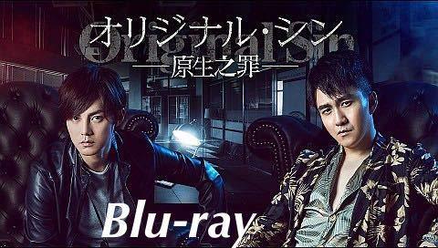 中国ドラマ・オリジナル・シン・~原生之罪~Blu-ray