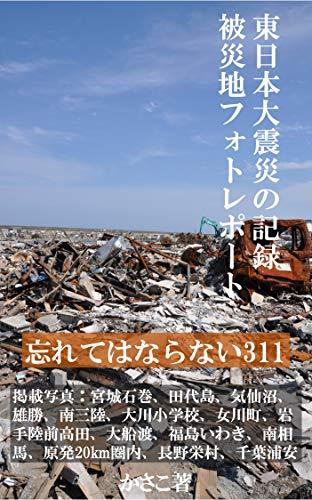 東日本大震災の記録・被災地フォトレポート「忘れてはならない311」南海トラフ地震に備えて