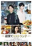 最果てリストランテ[DVD]