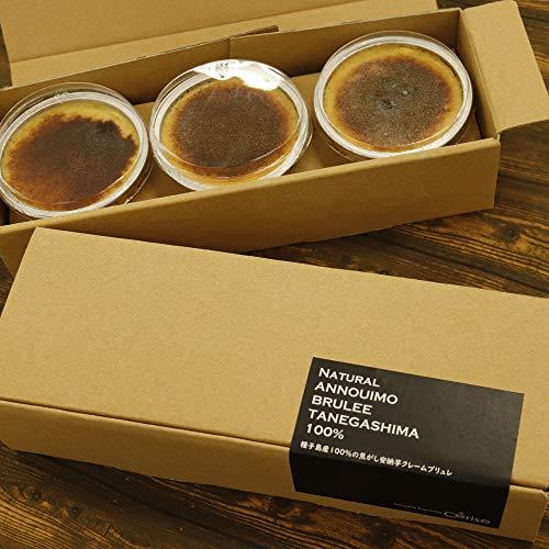 種子島産100%安納芋のクレームブリュレ