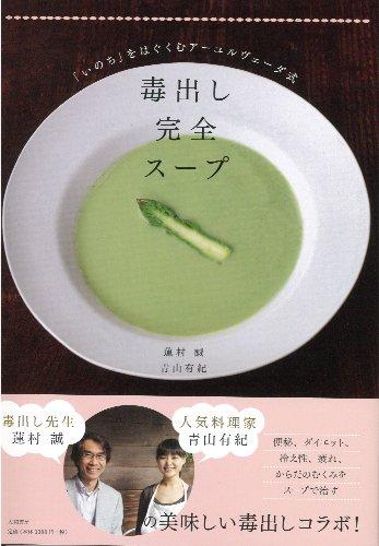 毒出し完全スープ ~「いのち」をはぐくむアーユルヴェーダ式~の詳細を見る