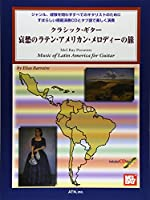 タブ譜付 クラシックギター 哀愁のラテンアメリカンメロディーの旅 模範演奏CD付 by Elias Barreiro